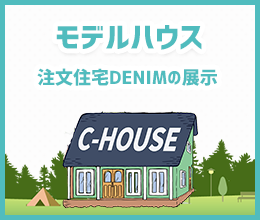 注文住宅DENIMのご紹介