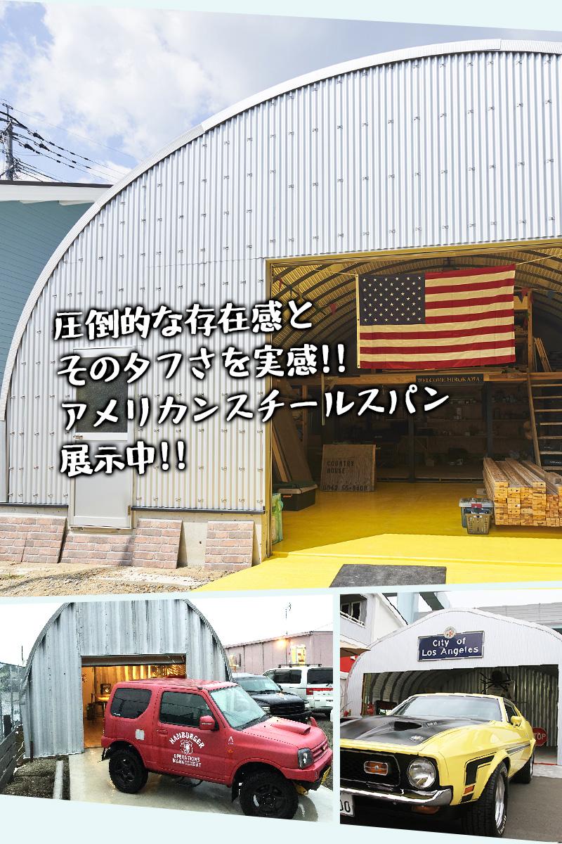 展示ガレージはアメリカンスチールスパン モデルS