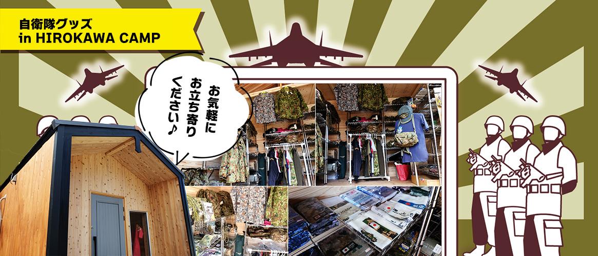 キャンプ広川にて自衛隊グッズ販売中