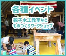 親子木工教室などのワークショップイベントもおこなっております