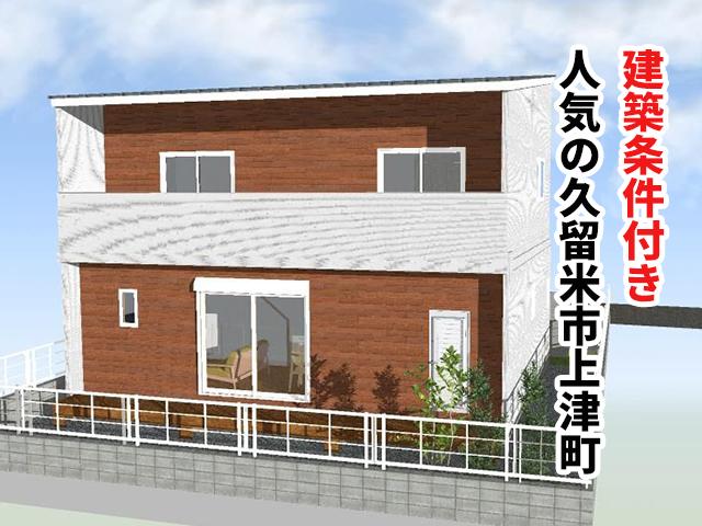 上津町の土地情報(建築条件付き)